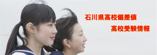 石川県の高等学校の偏差値ランク・受験情報です。千葉県の公立高校偏差値、私立高校偏差値ごとに高校をご紹介致します。石川県の受験生にとってのお役立ちサイト。