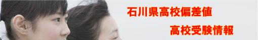 石川県の高等学校の偏差値ランク・受験情報です。石川県の公立高校偏差値、私立高校偏差値ごとに高校をご紹介致します。